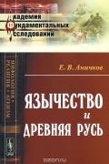 Е. В. Аничков - Язычество и Древняя Русь