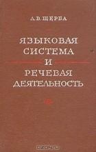 Обложка языковая система и речевая деятельность
