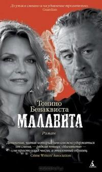 Тонино Бенаквиста - Малавита