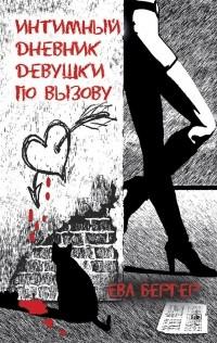 Ева Бергер - Интимный дневник. Интимный дневник девушки по вызову
