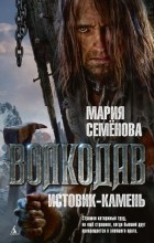 Мария Семенова - Волкодав. Истовик-камень
