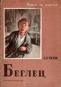 Антон Чехов - Беглец
