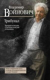 Владимир Войнович - Трибунал. Брачная комедия, судебная комедия и водевиль
