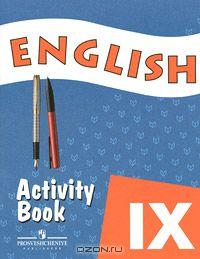 Обложка книги решебник англ.яз 9 класс рабочая тетрадь