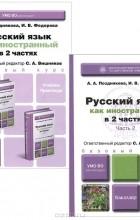 - Русский язык как иностранный. Учебник. Практикум (комплект из 2 книг)
