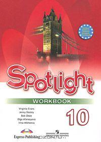 Скачать английский язык. 10 класс. Учебник. Базовый уровень (+cd.