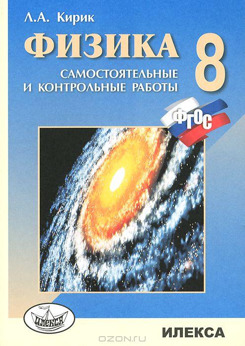 Физика 8 класс самостоятельные и контрольные работы л.а.кирика подробное решение