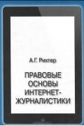 Андрей Рихтер - Правовые основы интернет-журналистики. Учебник