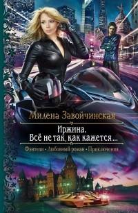 Милена Завойчинская - Иржина. Всё не так, как кажется…