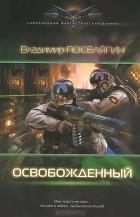 Владимир Поселягин — Освобожденный