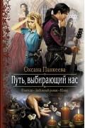 Оксана Панкеева - Путь, выбирающий нас
