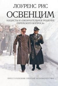 Лоуренс Рис - Освенцим. Нацисты и