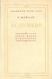 Б. Мейлах - А. С. Пушкин. Очерк жизни и творчества