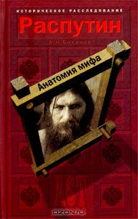 Александр Боханов - Распутин. Анатомия мифа
