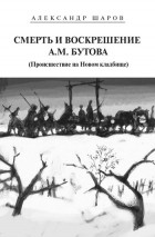 Александр Шаров - Смерть и воскрешение А. М. Бутова (Происшествие на Новом кладбище)