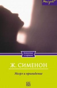 Жорж Сименон - Мегрэ и привидение