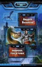 Андрей Васильев - Файролл. Гонг и чаша