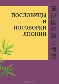 - Пословицы и поговорки Японии