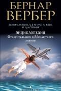 Бернар Вербер - Энциклопедия относительного и абсолютного знания
