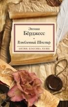 Энтони Берджесс - Влюбленный Шекспир