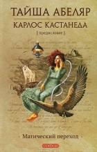 Тайша Абеляр - Магический переход. Путь женщины-воина