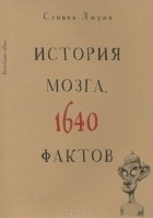 Стивен Джуан - История мозга. 1640 фактов