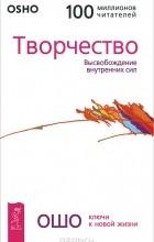 Раджниш Ошо - Творчество. Высвобождение внутренних сил (сборник)