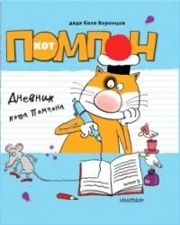 дядя Коля Воронцов - Дневник кота Помпона