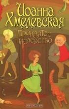 Иоанна Хмелевская - Проклятое наследство