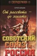 Сергей Мельник - От рассвета - до заката. Советский Союз и Россия