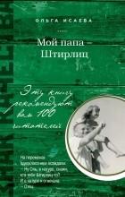 Ольга Исаева - Мой папа - Штирлиц