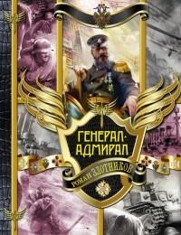 Роман Злотников - Генерал-адмирал. Трилогия (сборник)
