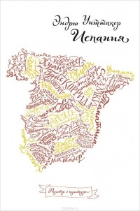 Эндрю Уиттакер - Испания