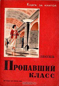 Лев Кассиль - Пропавший класс