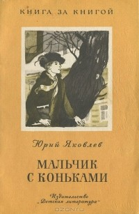 Юрий Яковлев - Мальчик с коньками