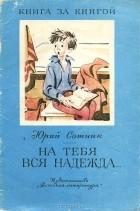 Юрий Сотник - На тебя вся надежда