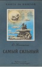 Д. Нагишкин - Самый сильный (сборник)