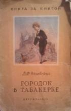 В.Ф. Одоевский - Городок в табакерке (сборник)