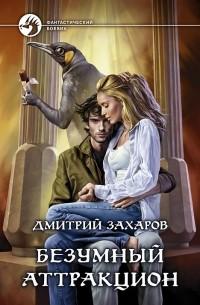 Дмитрий Захаров - Безумный аттракцион