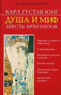 Карл Густав Юнг - Душа и миф. Шесть архетипов