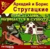 Аркадий и Борис Стругацкие — Понедельник начинается в субботу (аудиокнига MP3)