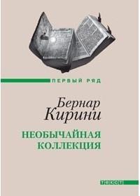 Бернар Кирини - Необычайная коллекция