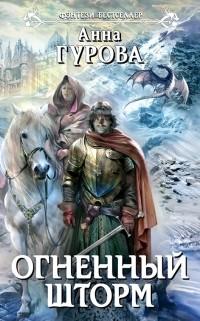 Анна Гурова - Огненный шторм