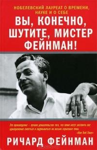 Ричард Фейнман - Вы, конечно, шутите, мистер Фейнман!