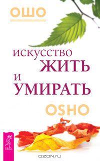 Раджниш Ошо - Искусство жить и умирать
