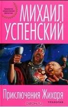 Михаил Успенский - Приключения Жихаря (сборник)