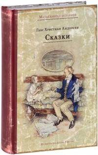 Ганс Христиан Андерсон - Сказки (сборник)