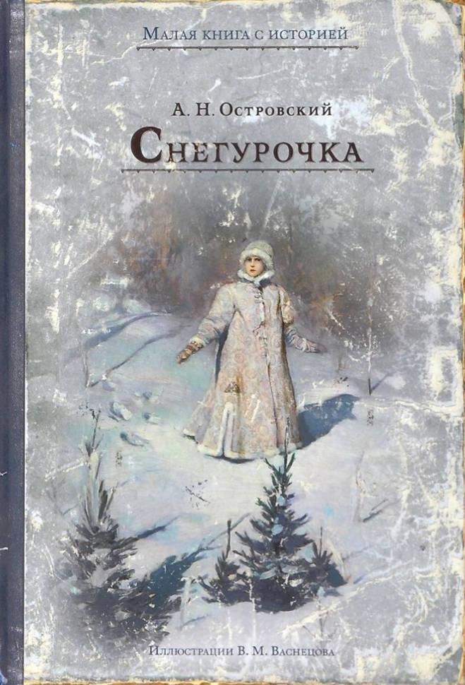 Снегурочка островский книга скачать