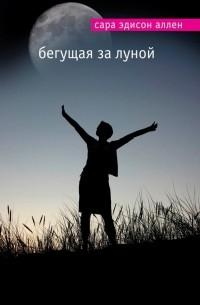 Сара Эдисон Аллен - Бегущая за луной