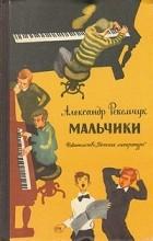 Александр Рекемчук - Мальчики